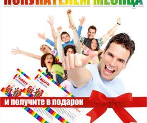 Плакат_Радуга Покупатель месяца