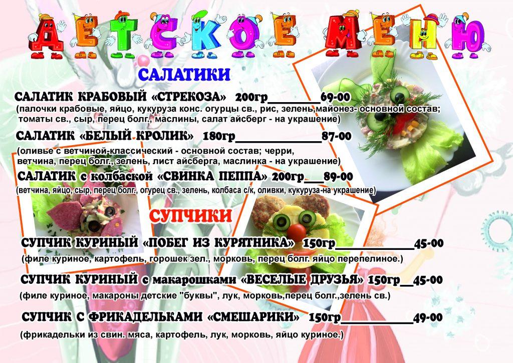 Детское меню1