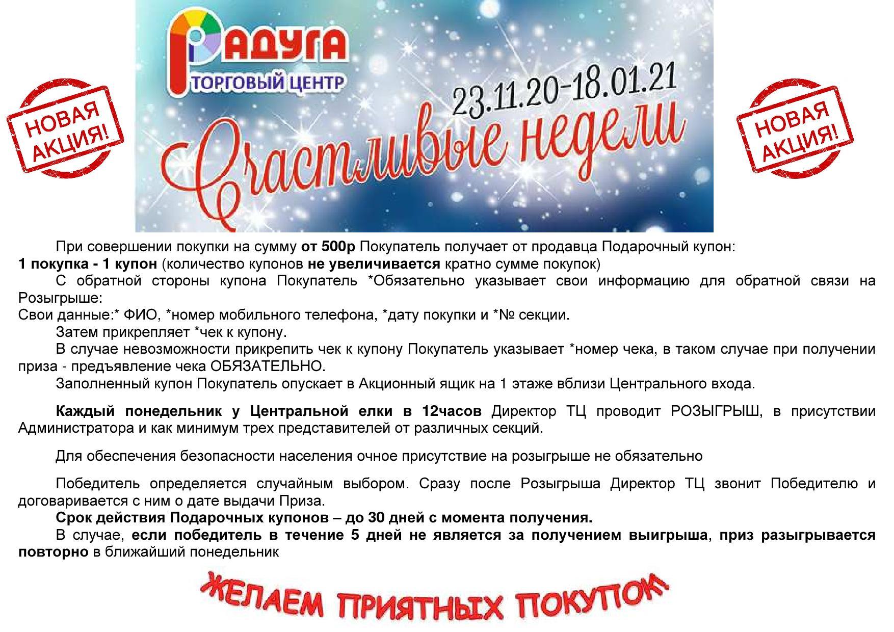 В Новости+ в Акции (1)