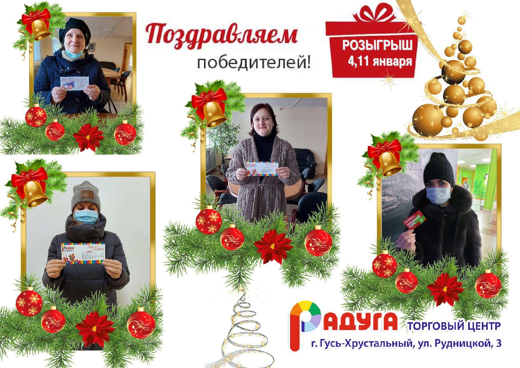в Новости Победители 11 января