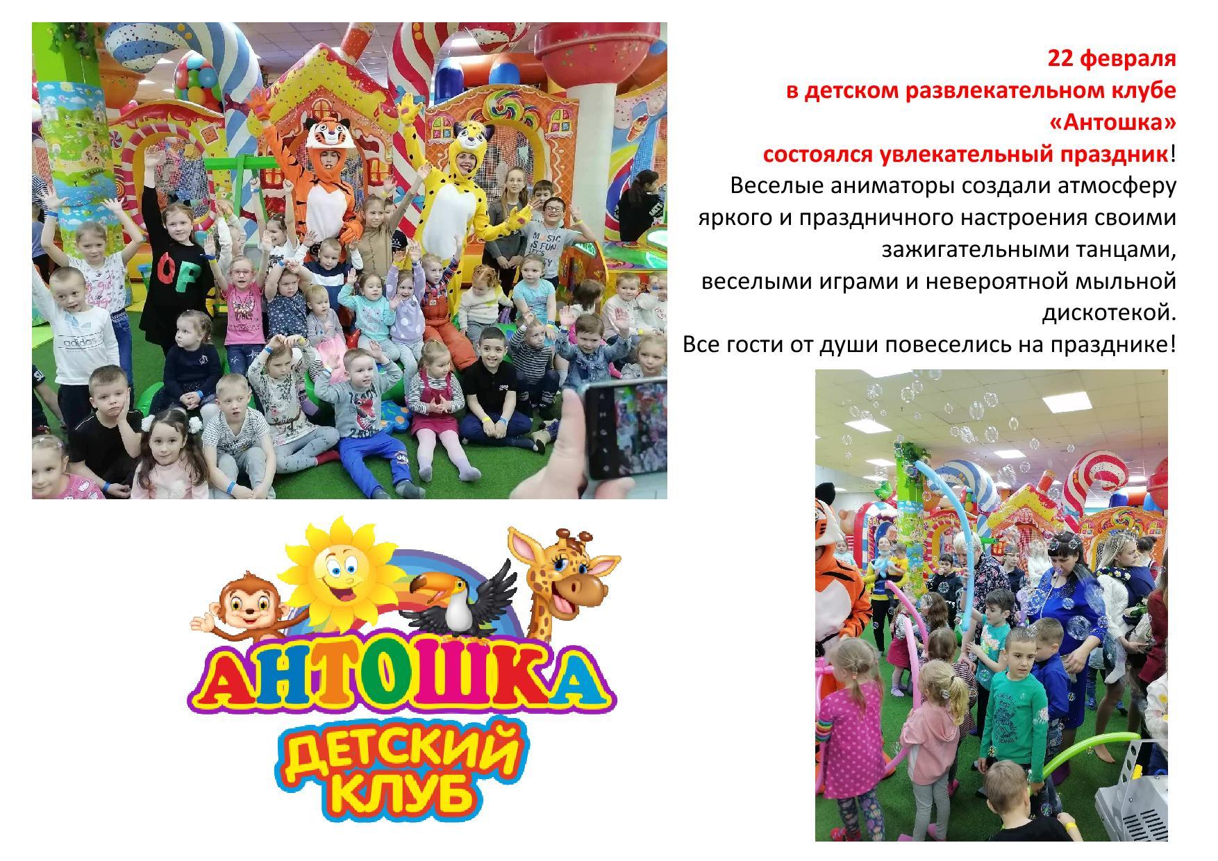 Антошка в Новости
